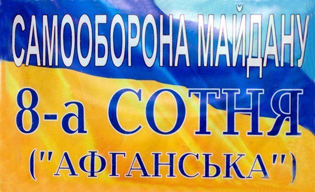 Восьма сотня Самооборони Майдану