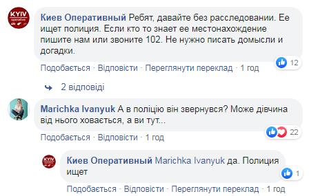 Комментарии о пропавших в Киевской области матери с ребенком