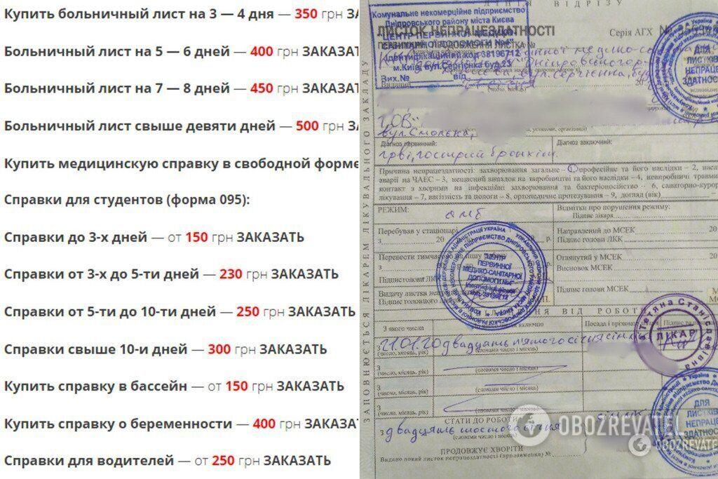 Слева – прейскурант на одном из сайтов  Справа – лист нетрудоспособности (больничный) стоимостью 480 грн, который заказали журналисты OBOZREVATEL на данном ресурсе. Он оказался фальшивкой