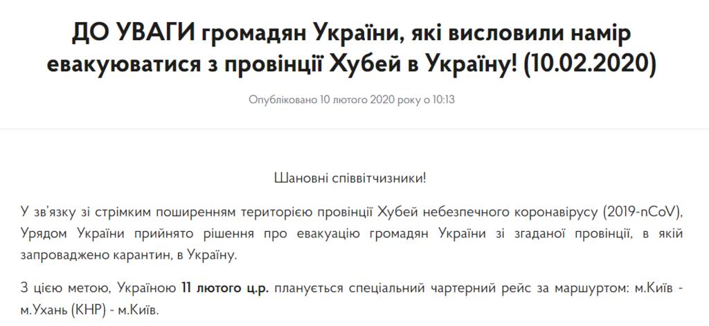 Обращение посольства Украины в КНР