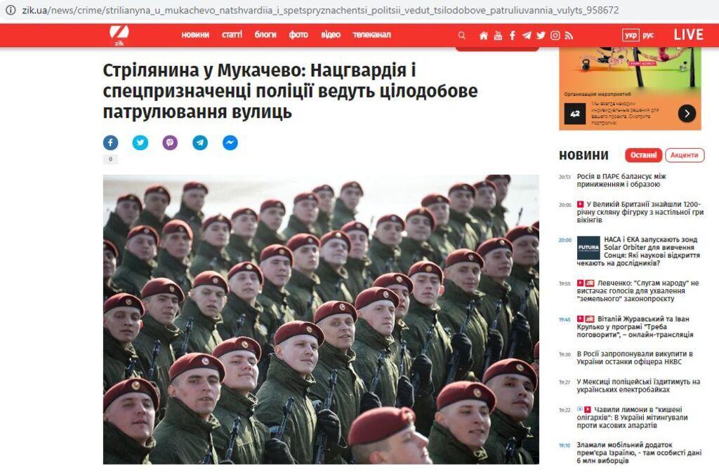 ZIK використав у новині фото Росгвардії