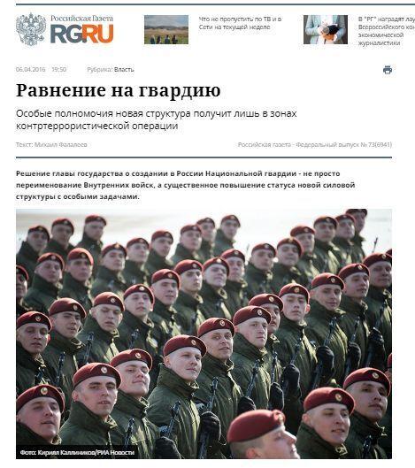 Раніше це фото з'являлося у російських ЗМІ