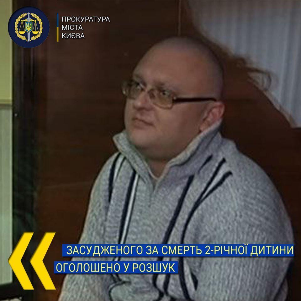 В Киеве объявили в розыск осужденного за смерть маленького ребенка