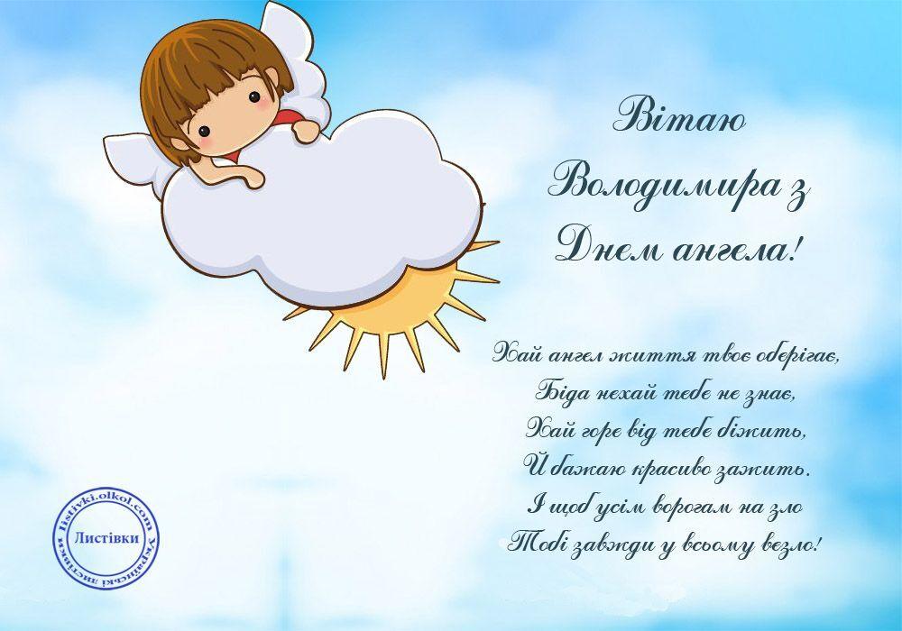 День ангела Владимира: как поздравить, фото, открытки, стихи