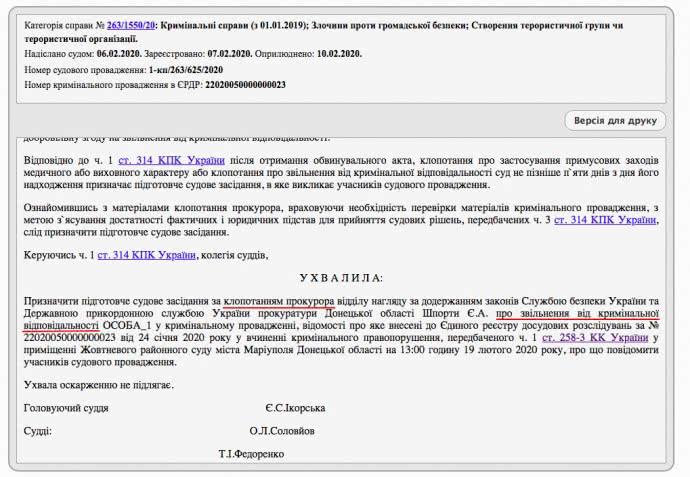 """Пойманный СБУ """"экс-министр ДНР"""" может избежать тюрьмы"""