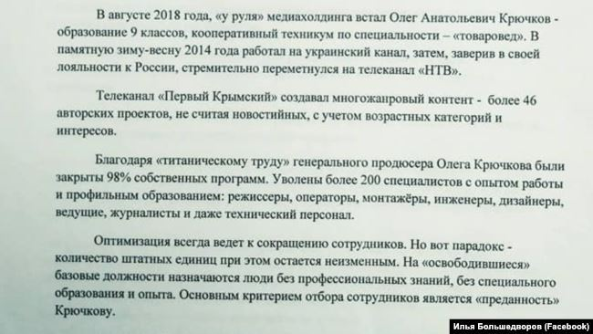 Обращение к Аксенову