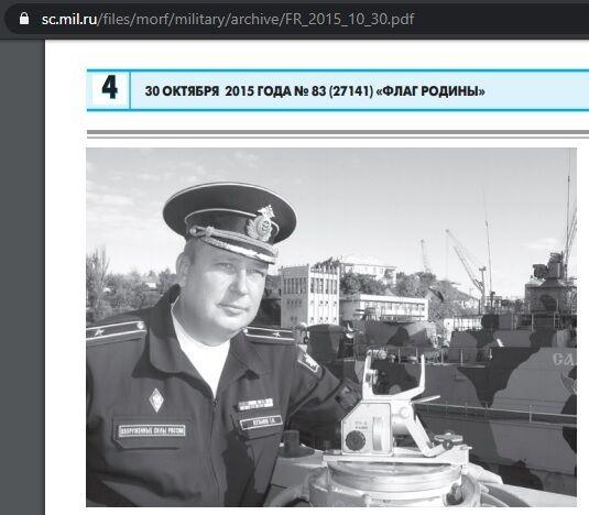 Капітан Євген Кузьмін