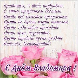 С Днем ангела Владимира