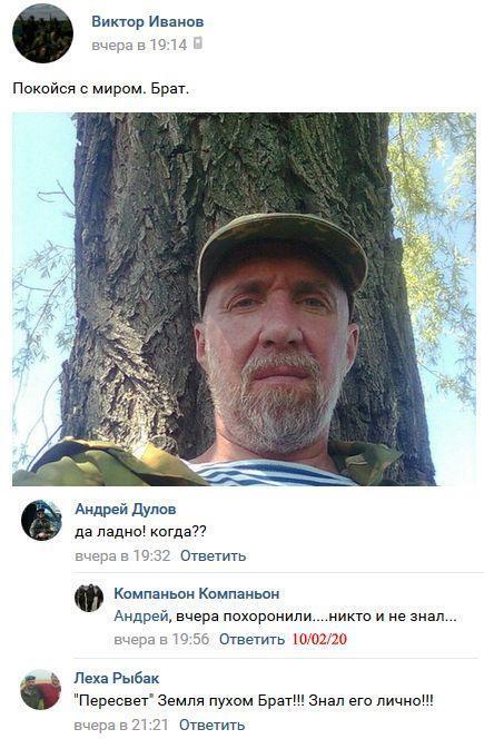 "На Донбассе погиб террорист ""ДНР"" Алексей Чернышёв"