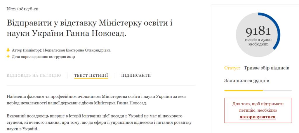 Украинцы просят Зеленского уволить Новосад