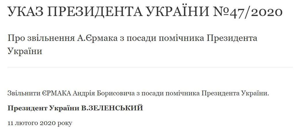 Зеленський звільнив Богдана і призначив нового главу Офісу президента