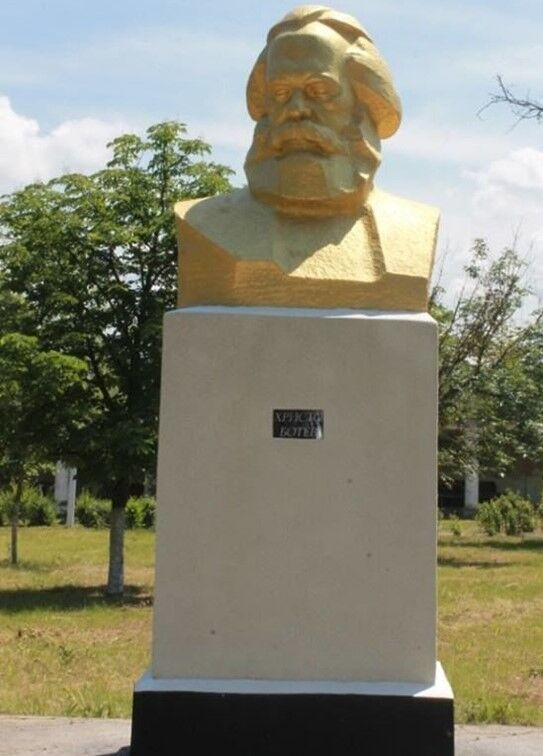 Пам'ятник Карлу Марксу - Христо Ботеву в Арцизі