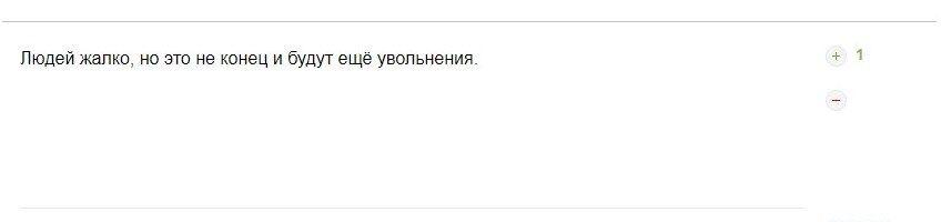 У коментарях читачі міркують про подальші звільнення