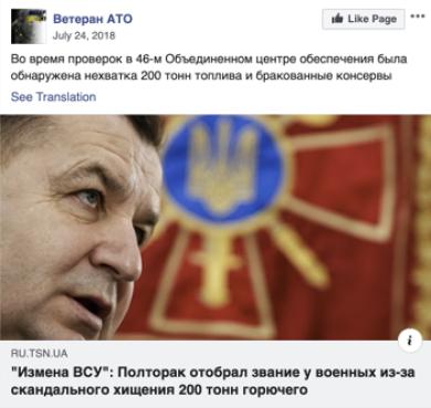 Facebook удалил сеть аккаунтов разведки РФ