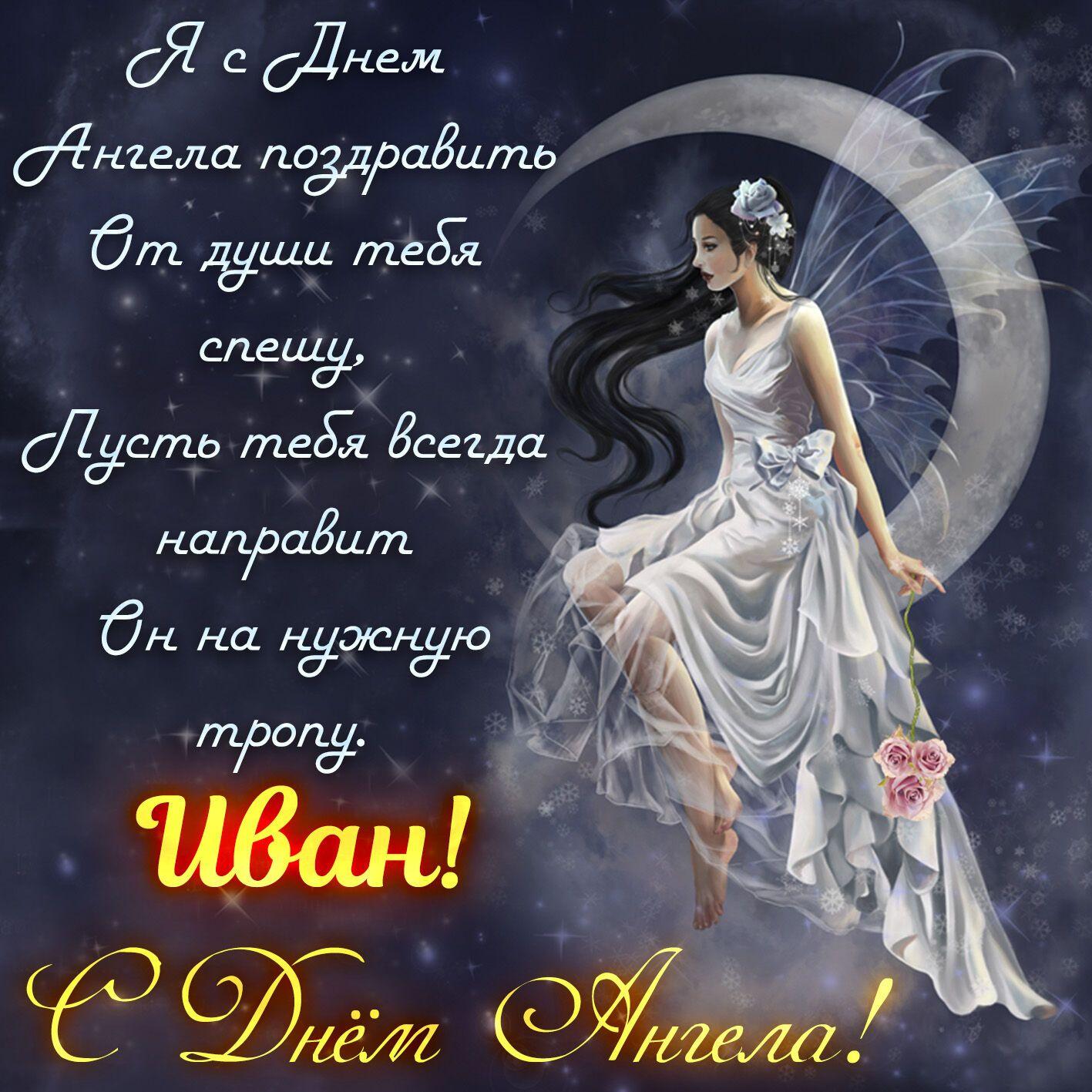 День святого ивана поздравления