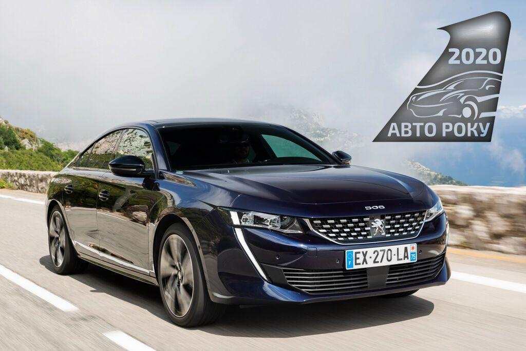 """Peugeot 508 став """"Автомобілем 2020 року"""" в Україні"""