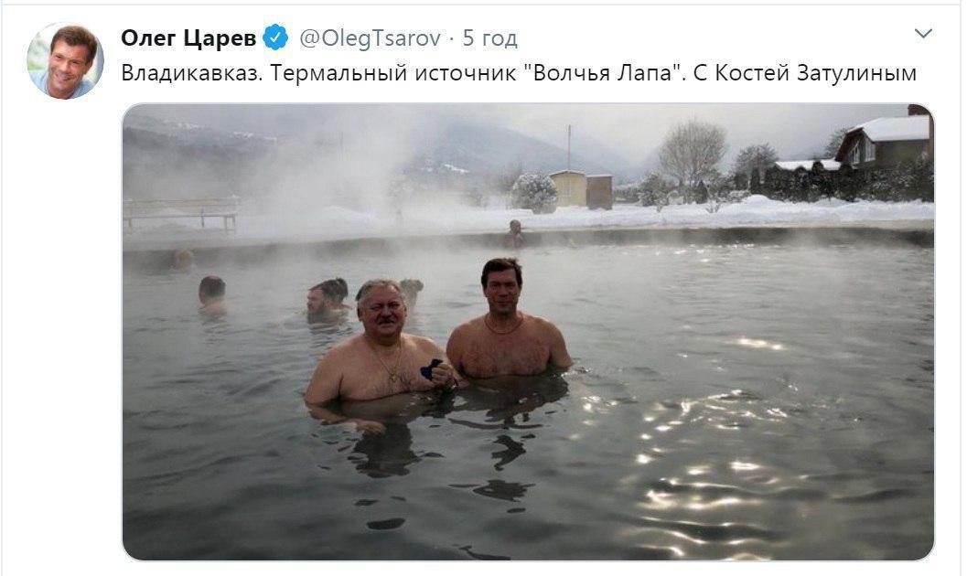Царьов похвалився купанням з депутатом Держдуми