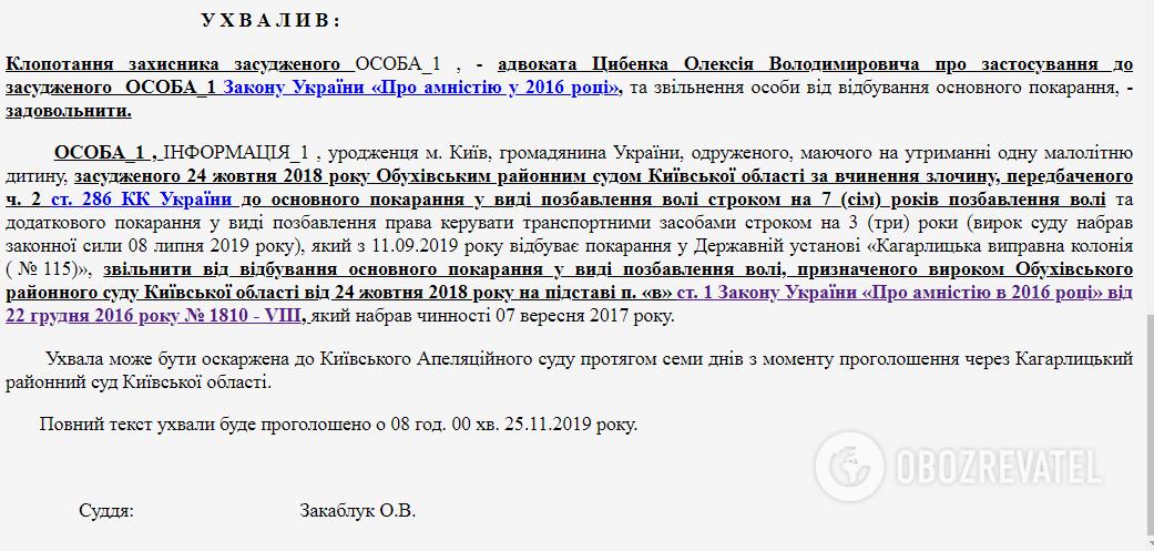 Рішення про амністію ухвалив суддя Кагарлицького суду Олександр Закаблук