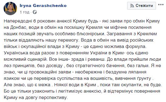 Идея Арахамии по Крыму вызвала шквал критики