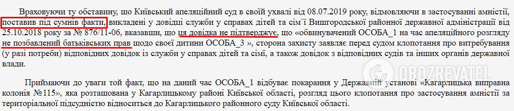 Росошанському раніше відмовили в амністії