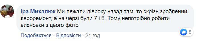 """""""Зате гроші гребуть!"""" У мережі викликало суперечку моторошне фото лікарні під Житомиром"""
