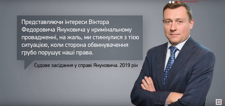 Називав Януковича жертвою: спливли записи із заступником голови ДБР