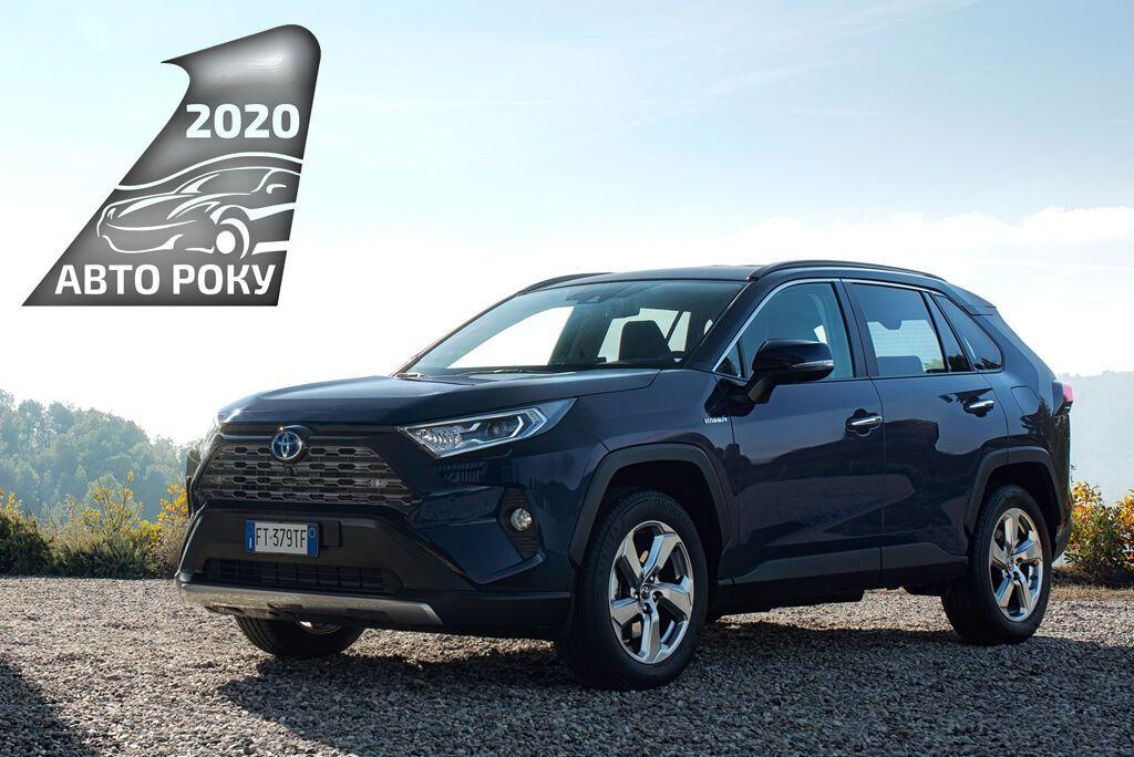 """Toyota RAV4 завоювала титул """"Кросовер / SUV 2020"""" в Україні """""""