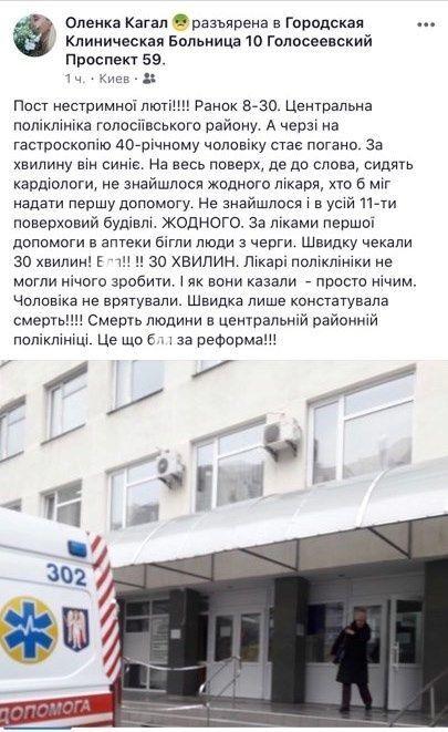 Скриншот поста о поликлинике в Киеве