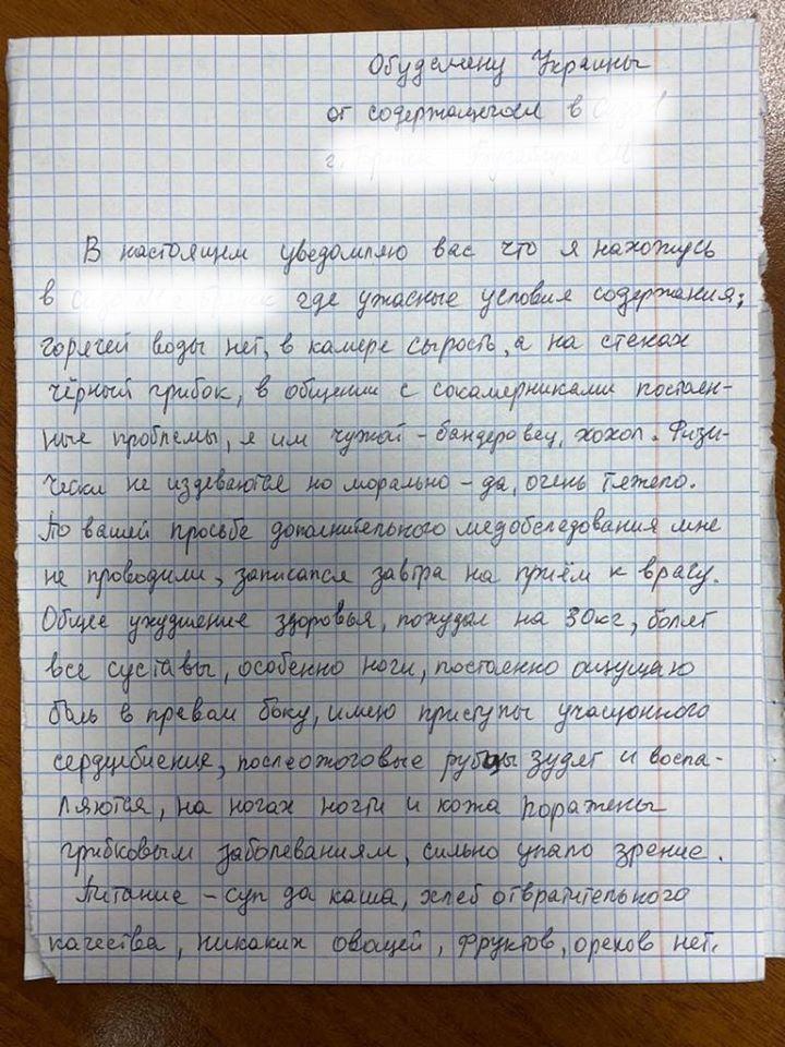 Лист українця-в'язня Кремля