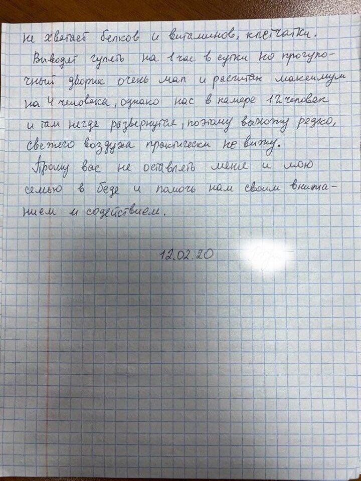 Письмо украинца-узника Кремля