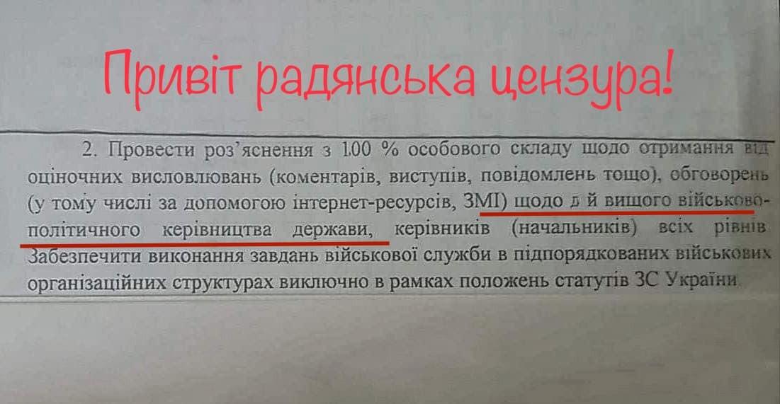 Документ о запрете критики власти в ВСУ