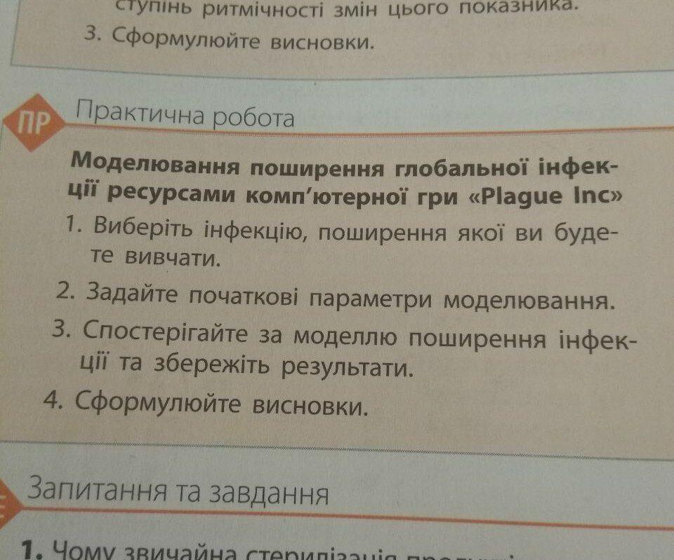 """Практическое задание в учебнике """"Биология и экология"""" для учащихся 11-х классов"""