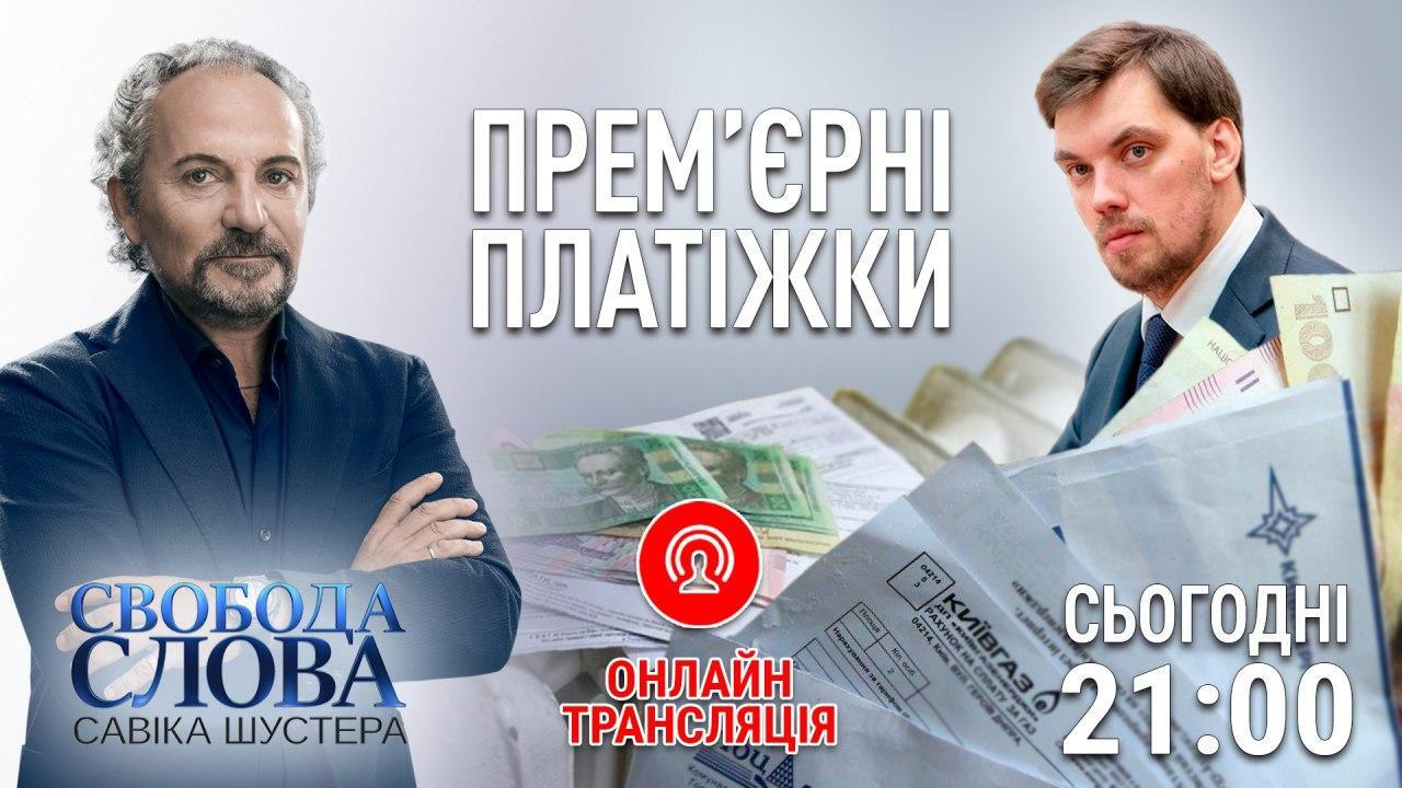 """Премьерные платежки: в """"Свободе слова Савика Шустера"""" обсудят коммунальные услуги в Украине"""