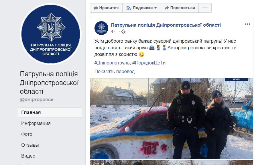 """""""Какая разница"""": в Дніпрі спалахнув скандал через """"АУЄ"""" на """"авто"""" поліції"""