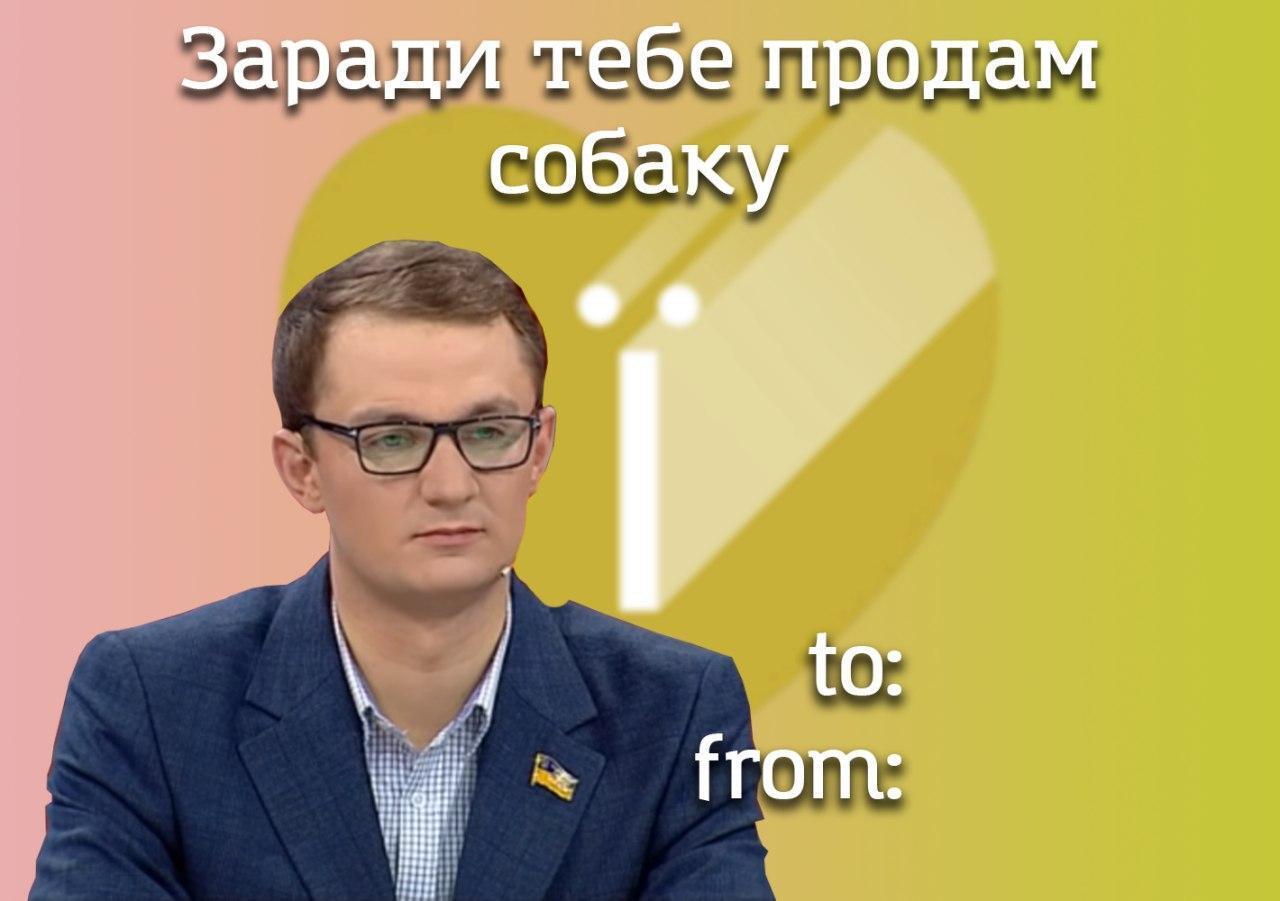 """""""Политическая"""" валентинка"""