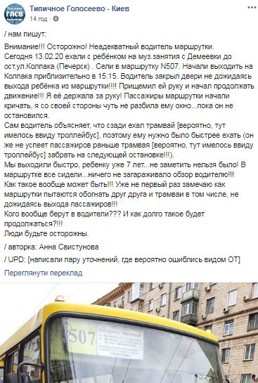 Пост у мережі про скандал у маршрутці Києва