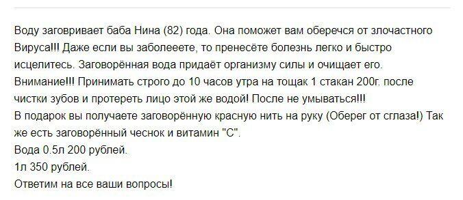 """Наживаються на паніці: в Росії почали """"впарювати"""" заговорену від коронавірусу воду і протигази"""