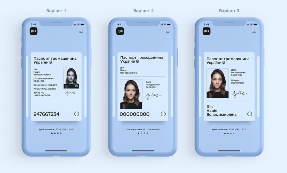 В Украине введут электронный паспорт: как он будет выглядеть