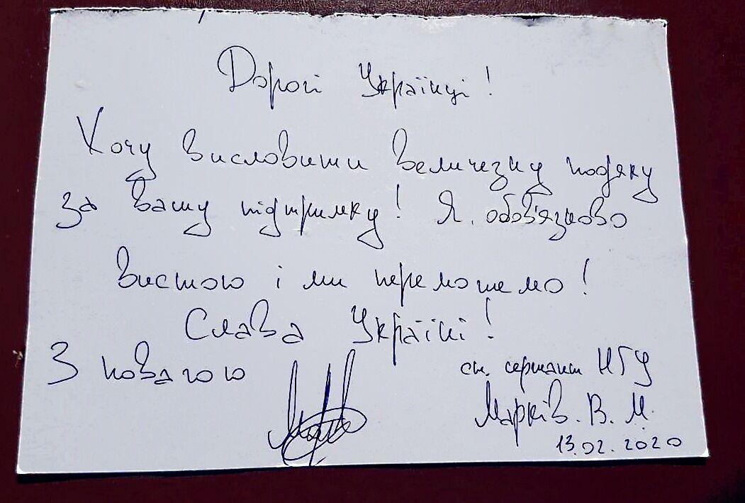 Лист Марківа