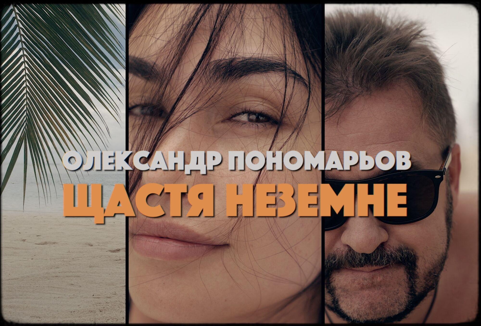 Пономарьов заінтригував українців відвертим кліпом 14 лютого