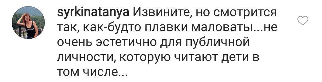 """""""Зачем так натягивать трусы?"""" Фанатов возмутило фото Тодоренко в купальнике"""