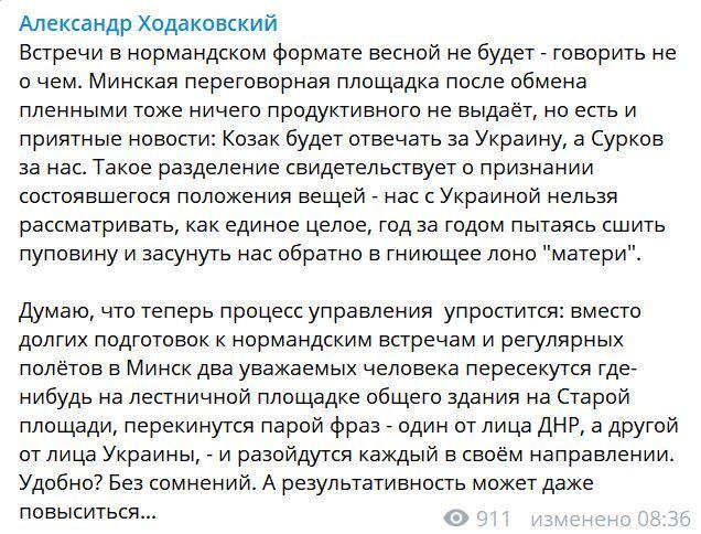 """Ексватажок """"ДНР"""" заговорив про кардинальні зміни"""