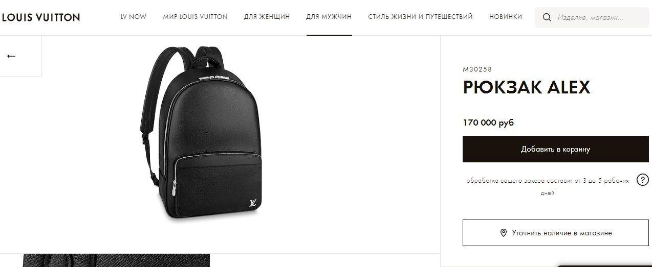 На российском сайте рюкзак стоит 170 тыс. рублей