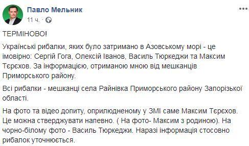 Названы имена задержанных ФСБ украинских рыбаков: детали