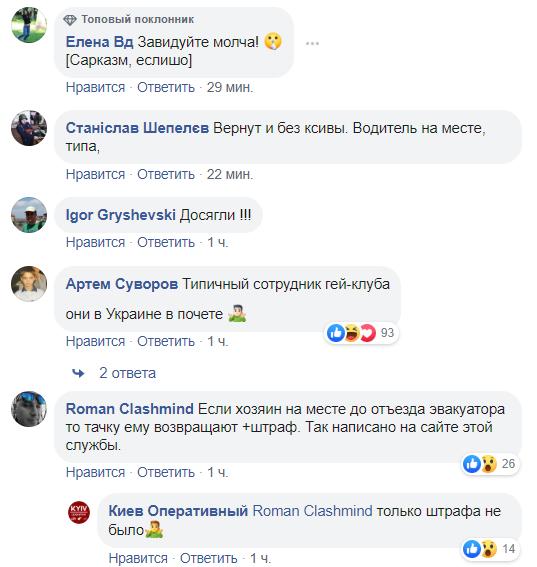 """В Киеве """"хозяин жизни"""" решил проблему удостоверением"""