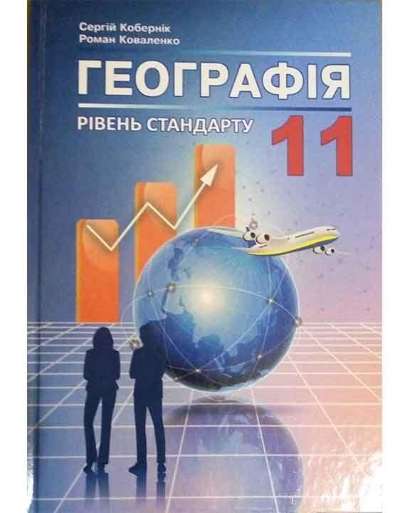 В году – 356 дней: в украинском учебнике нашли позорные ошибки