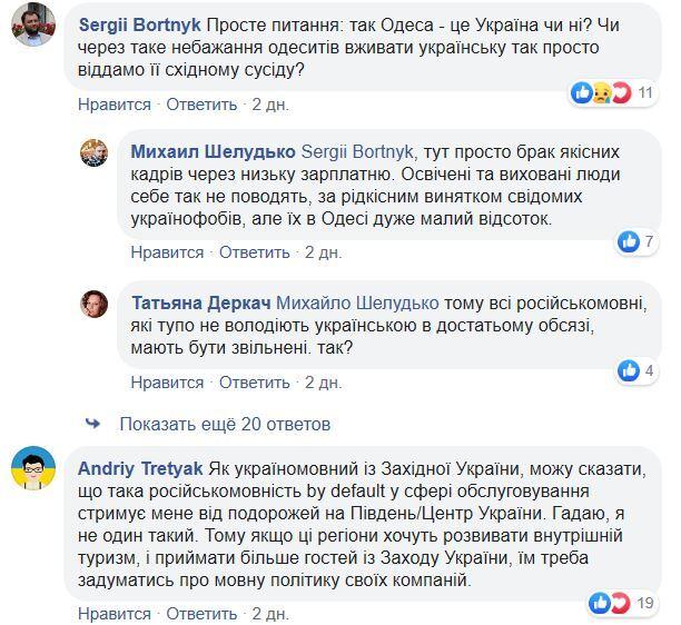 """""""С этим нужно что-то делать"""": одессит шокировал сеть постом об украинском языке"""