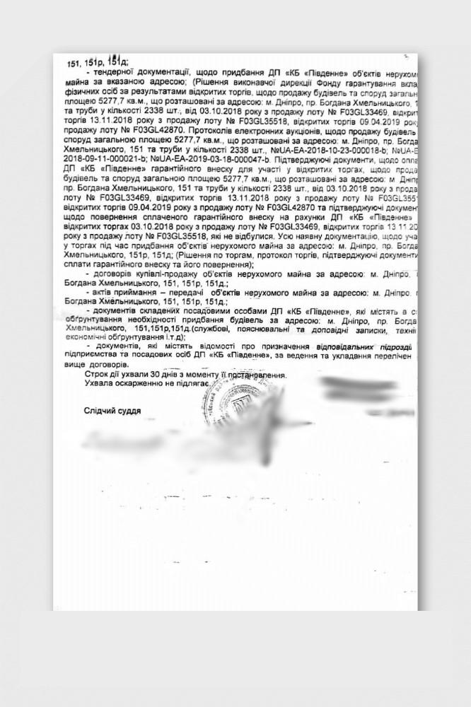 """Правоохранители устроили масштабный обыск в КБ """"Южное"""": озвучена причина"""