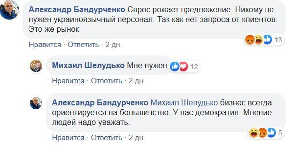 Одесит шокував мережу постом про українську мову