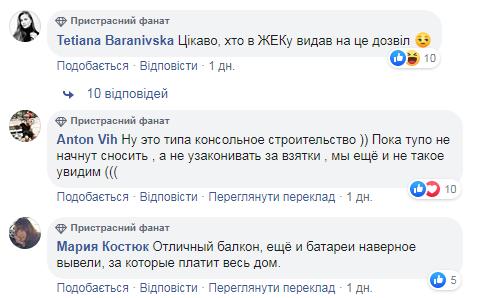 Коментарі в мережі про